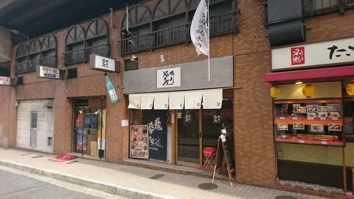 広島駅近くの立ち飲み屋 「 角打 福本屋 」