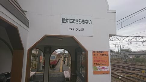 絶対にあきらめない 銚子電鉄