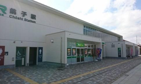 JR銚子駅