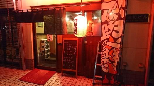しちりん亭 中浦和店 入口