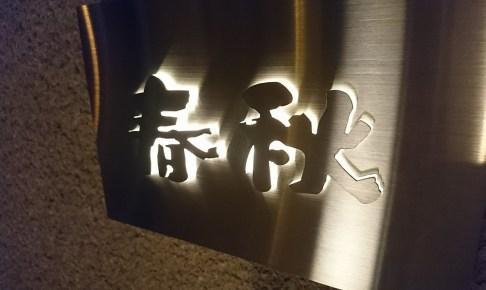 春秋 ( SYUNSYU )