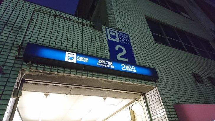 築地口駅 2番出口