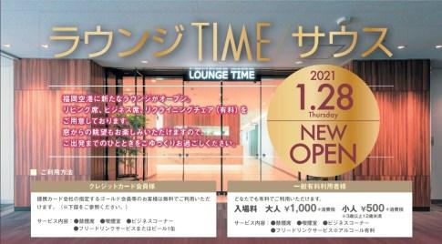 福岡空港 カードラウンジ TIME/サウス が1月28日にオープン!