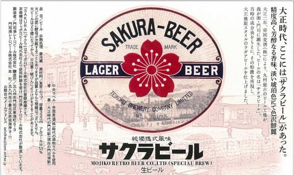サクラビール JBA 全国地ビール醸造者協議会 より 引用