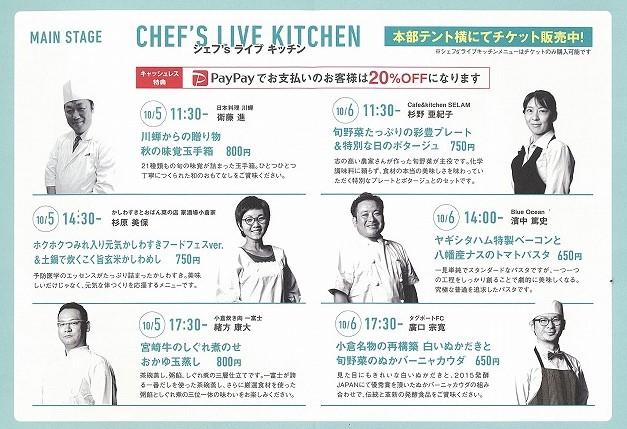 シェフ's ライブ キッチン