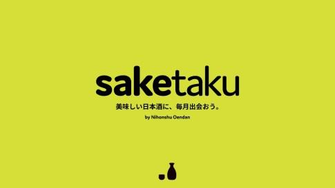 ソムリエが選ぶ おすすめのお酒 が定期的に届く saketaku