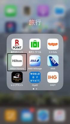 Hiltonアプリ