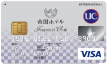 インペリアルカード