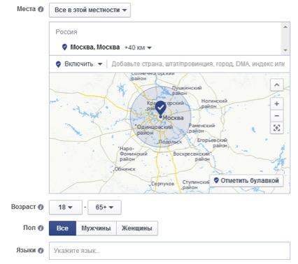 реклама страницы в facebook