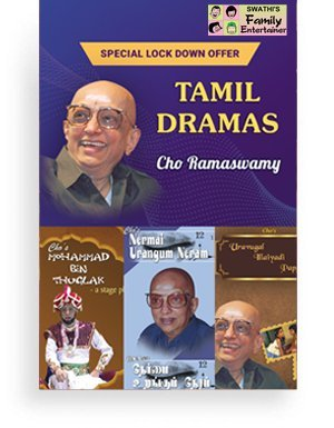 TAMIL DRAMAS – Cho Ramaswamy – SPECIAL LOCK DOWN OFFER