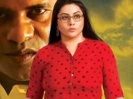 Agampavam Movie Poster