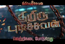 Thimiru Pudichavan Video Song