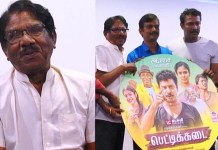 Petti Kadai Movie Audio Launch