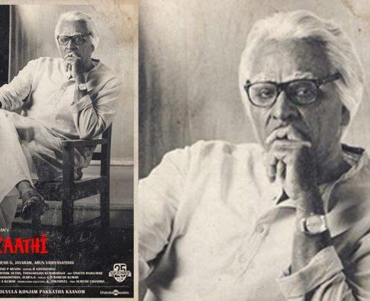 Seethakaathi Tamil Review