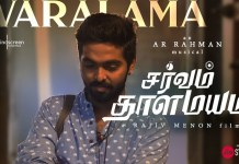 Sarvam ThaalaMayam - Varalaama Lyrical Video
