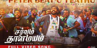 Peter Beatu Yethu Video Song - Sarvam Thaala Mayam