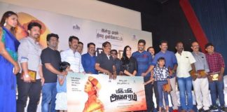 Miga Miga Avasaram Movie Trailer Launch