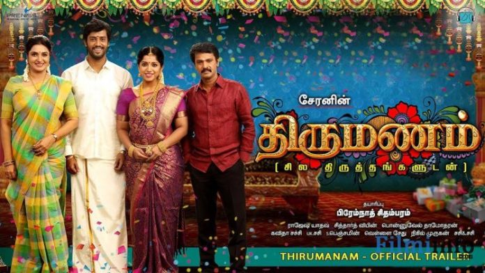 Thirumanam Trailer