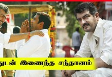 Ajith Secures No. 1 Place