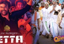 Collection by Viswasam & Petta