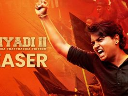 Uriyadi 2 - Official Teaser