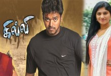 Re-Release Of Ghilli