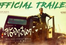 Ayogya Official Trailer