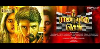 Rajavukku Check Movie Teaser