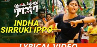 Indha Sirruki Ippo Lyrical | Kuppathu Raja