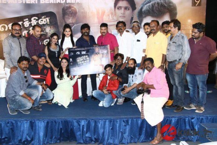 Cochin Shadhi at Chennai 03 Movie Trailer Launch