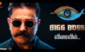 Bigg Boss 3 Promo | The promo is currently being dried up | Kamal Haasan | Kollywood | Tamil Cinema | Who are the contestants? | Bigg Boss 3 Tamil