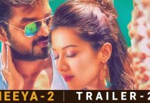Neeya 2 Movie Theatrical Trailer