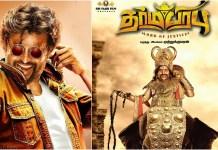 Rajni Praised Yogi Babu : Darbar Movie | Kollywood | Tamil Cinema| Rajinikanth | Latest Cinema News | nayanthara | Nivetha Thomas