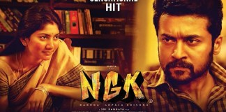 NGK day 1 chennai collection : NGk Trailer | Suriya | Sai pallavi | Yuvan | Selvaraghavan | Kollywood , Tamil Cinema, Latest Cinema News, Tamil Cinema News