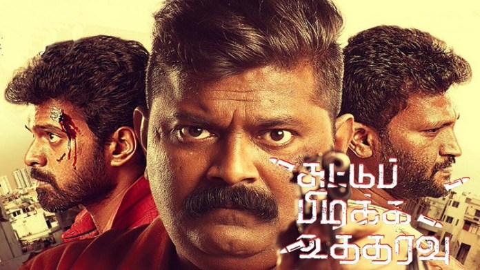 Suttu Pidikka Utharavu Movie Review, Athulya Ravi, Vikranth, Suseenthiran, Mysskin, Cinema News, Kollywood , Tamil Cinema, Latest Cinema News
