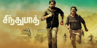 Sindhubaadh first review came out : Vijay Sethupathi, Anjali, Kollywood , Tamil Cinema, Latest Cinema News, Tamil Cinema News, Sindhubaadh Movie Review