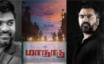 Simbu Movie Updates : Maanaadu | Sibmbu | STR | STR45 | Cinema News, Kollywood , Tamil Cinema, Latest Cinema News, Venkat Prabhu