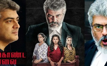 nerkonda Paarvai Movie Update : Thala Ajith | H.Vinoth | Vidya Balan | Cinema News, Kollywood , Tamil Cinema, Latest Cinema News