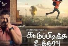Suttu Pidikka Utharavu Movie