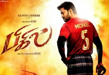 Bigil Movie Latest Updates : Thalapathy 63, Vijay, Nayanthara, Yogi Babu, Thalapthy Vijay, Kathir, Indhuja, BIgil, Latest Cinema News, Tamil Cinema News