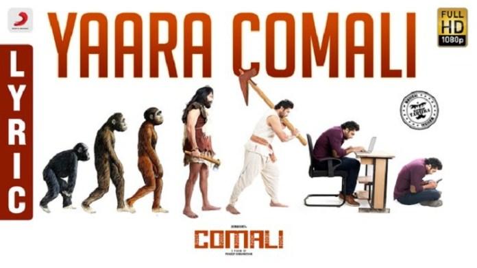Yaara Comali Lyric Song : Cinema News, Kollywood , Tamil Cinema, Latest Cinema News, Tamil Cinema News | Jayam Ravi, Kajal Aggarwal | Hiphop Tamizha