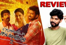 Vennila Kabaddi Kuzhu 2 Movie Review : Arthana Binu, Vikranth, Appukutty, Ganja Karuppu, Kishore, Cinema News, Kollywood , Tamil Cinema