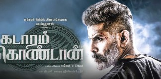 Kadaram Kondan Box Office Collection : Chiyaan Vikram | Akshara Haasan | Abi Hassan | kamal haasan, Cinema News, Kollywood , Tamil Cinema