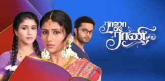 Raja Rani Serial Update : , Cinema News, Kollywood , Tamil Cinema, Latest Cinema News, Tamil Cinema News, Semba, Raja Rani Serial
