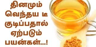 Health Tips, Beauty Tips, Daily Health Tips, Tamil Maruthuvam Tips, Top 10 Best Health Benefits, Easy To Follow Daily Health Tips