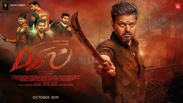 Bigil Movie Latest Updates : Shooting Completed 95% And? | Thalapathy Vijay | A. R Rahman | Atlee | Nayanthara | Kathir | Indhuja