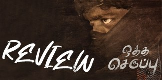 Oththa Seruppu Size 7 Review : Parthiban, Ramji, Cinema Review, Kollywood , Tamil Cinema, Latest Cinema Review, Tamil Cinema Review