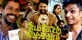 TPTK Movie Public Review : Thittam Poattu Thirudura Kootam, Parthiban, Chanran, Kollywood , Tamil Cinema, Latest Cinema News, Tamil Cinema News
