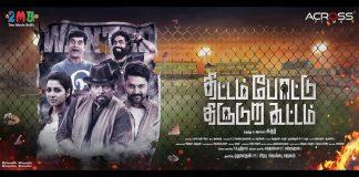 Thittam Pottu Thirudura Koottam Review | Kalakkal Cinema Reviews | Parthiban | Dennial Anope | Chandramouli | Satna | Tamil CInema News