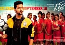 Latest Update About Bigil : Thalapathy 63, Vijay, Nayanthara, Yogi Babu, Thalapthy Vijay, Kathir, Indhuja, BIgil, Kollywood, Tamil Cinema
